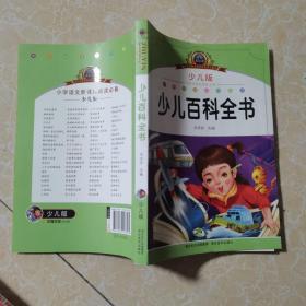注音美绘本·小学语文新课标阅读必备:少儿百科全书(少儿版)