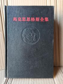 马克思恩格斯全集(黑脊黑面)第十五卷