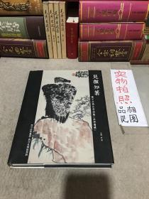 见微知著:陈子庄精品书画集(吕林旧藏)