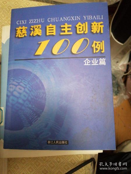 慈溪自主创新100例.企业篇
