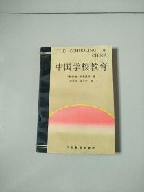 中国学校教育 库存书 参看图片