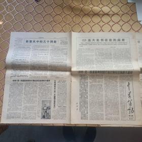 文革小报:中学运动 1967年4月9日  第3期  带漫画