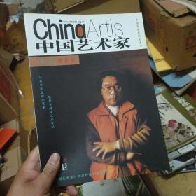 中国艺术家周卫