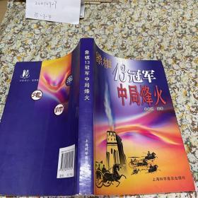 象棋13冠军中局烽火
