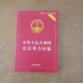 中华人民共和国民法典合同编(实用版)