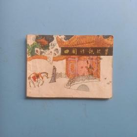 中国诗歌故事  第九册