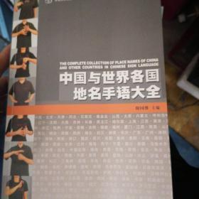 中国与世界各国地名手语大全