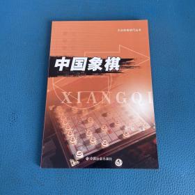 大众体育技巧丛书中国象棋