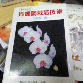 蝴蝶兰栽培技术