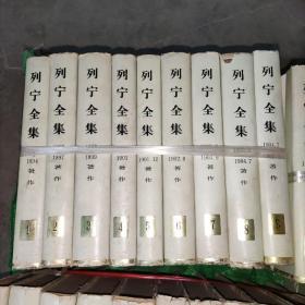 列宁全集 全60册 少10、17、51、52等4册 56本合售 馆藏实物图