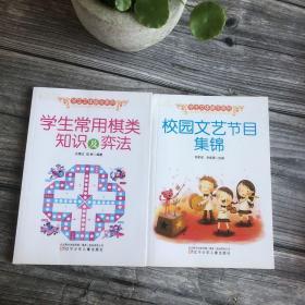 《学生常用棋类知识及奕法》《校园文艺节目集锦》两本合售