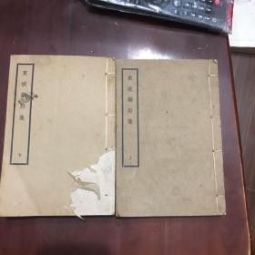 东坡乐府笺 商务印书馆