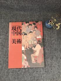 中国现代美术
