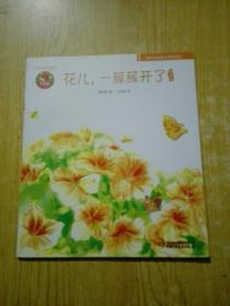 花儿,一簇簇开了图画书——中国原创图画书