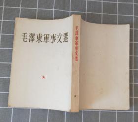 《毛泽东军事文选》   1961年一版一印