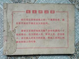 毛泽东思想宣传栏报头资料(缺面底)