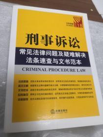 刑事诉讼常见法律问题及疑难解决法条速查与文书范本