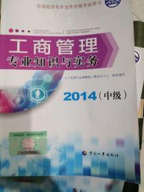 全国经济专业技术资格考试:工商管理专业知识与实务(中级 2014年版)