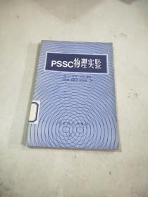 PSSC物理实验