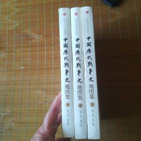 中国历代战争史地图集【上中下】
