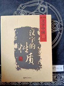 汉字的性质