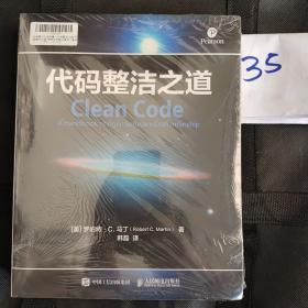 代码整洁之道、代码整洁之道(程序员的职业素养)
