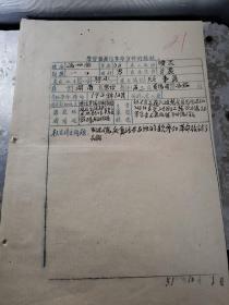 零陵税务文献     1951年镇压反革命总结   有虫蛀孔洞  同一来源有装订孔