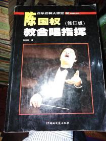 陈国权教合唱指挥(修订版)附有2张光盘