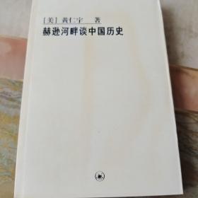 赫逊河畔谈中国历史:黄仁宇作品系列(内页干净未翻阅)