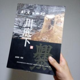 北京古山村:川底下