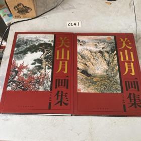 关山月画集(上下卷)