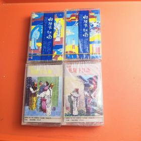 乾隆下江南磁带,1986年1,2。1989年1,2共四盒(未拆封)