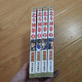 北斗神拳 全4册