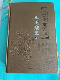 毛宗岗批评本·三国演义(上下)