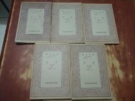 万有文库:管子(1--5册全)