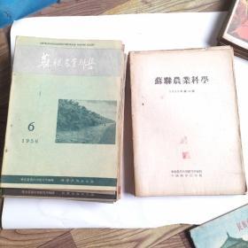 苏联农业科学:1953年9.11.12:1954年2.6:1955年1.4.5.7.8:1956年4.6:1957年4.6.7.8.9.10.11.12期共20册