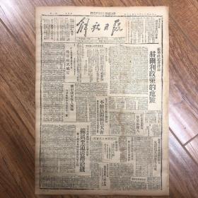 1945年7月13日【解放日报】我军攻入无极,八路军