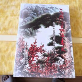 元戎风范铭青史 纪念李先念同志诞辰一百周年书画集