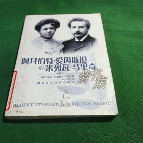 阿耳伯特·爱因斯坦和米列瓦·马里奇情书集