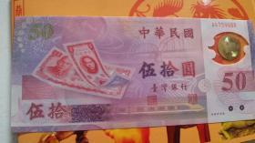 1999台湾纪念塑料钞50元