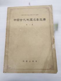 中國古代地理名著選讀 第一輯
