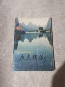 风光摄影(吴印咸摄像艺术著作之五)(85年1版1印)