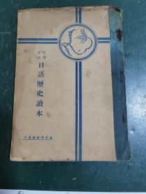 日語歷史讀本,有大學收藏印