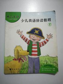 少儿英语拼读教程1