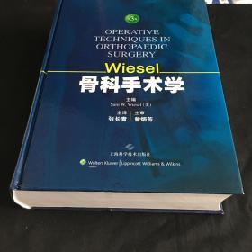 Wiesel 骨科手术学(第三卷)