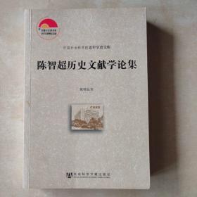 陈智超历史文献学论集《编号B72》