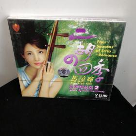 CD,马晓晖演奏精品选2《二胡的四季》