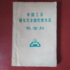 《中国工会第九次全国代表大会》纪念刊 多折叠黑白长照片 带华国锋主席像 私藏 品佳 书品如图