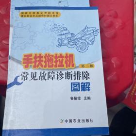 手扶拖拉机常见故障诊断排除图解(第2版)