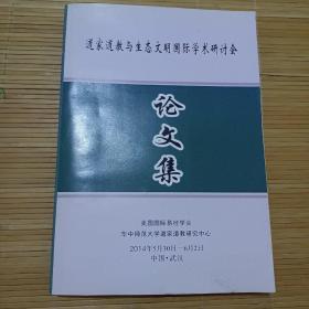道家道教与生态文明国际学术研讨会 论文集